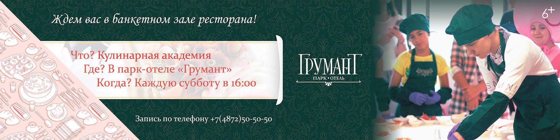 Кулинарная академия в загородном отеле ГРУМАНТ Resort & SPA, недалеко от Москвы, Тульская область