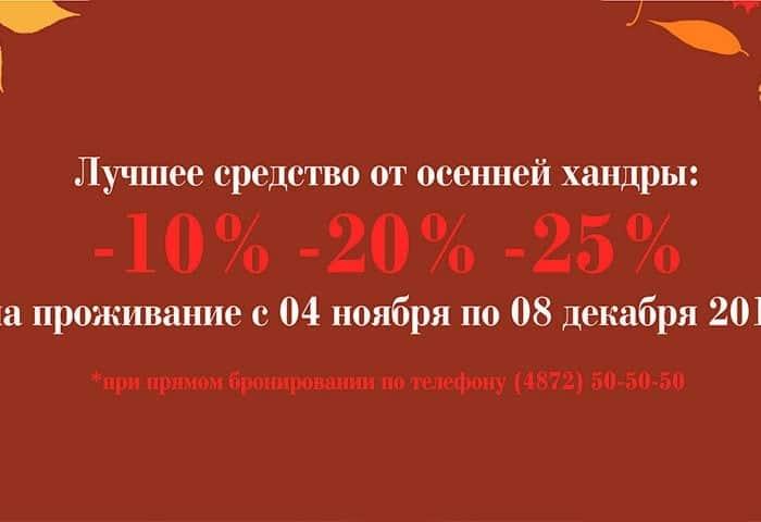 Скидки в загородном отеле ГРУМАНТ Resort & SPA, недалеко от Москвы, Тульская область