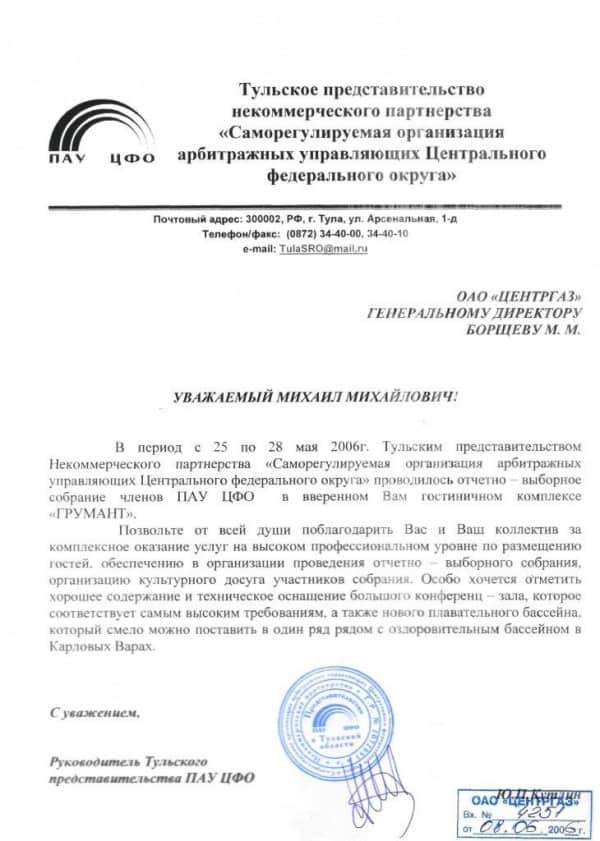 СО Арбитражные управляющие ЦФО