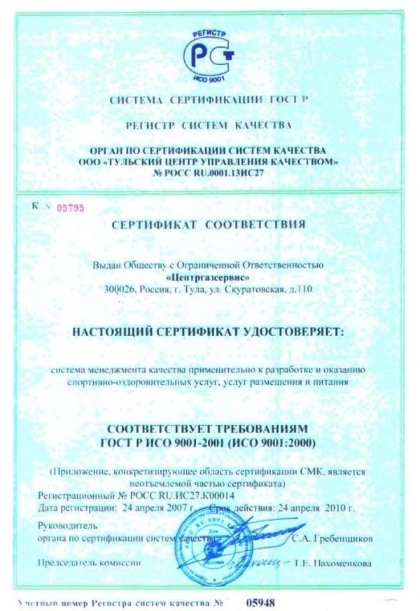 Сертификат ГОСТ РИСО 9001