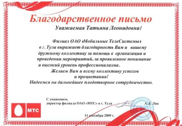 """ОАО """"МТС"""""""