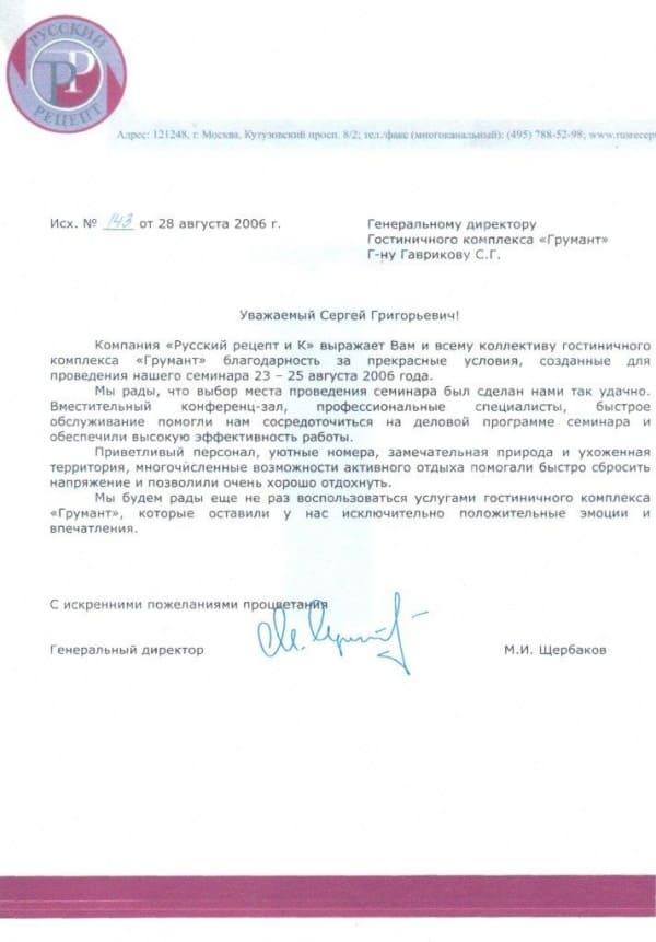 """""""Русский рецепт и К"""""""