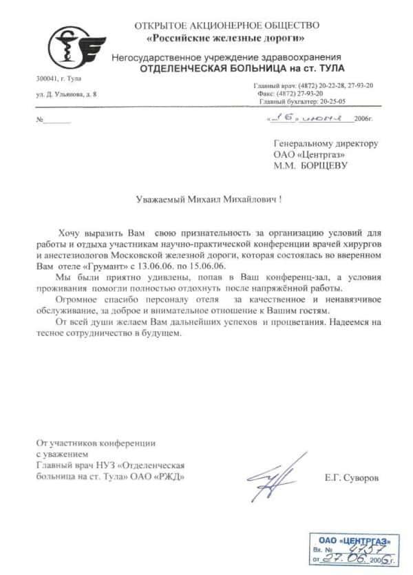 """ОАО """"РЖД"""""""
