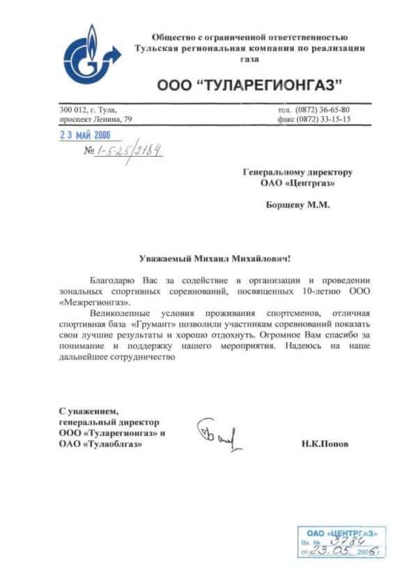 """ООО """"Туларегионгаз"""""""