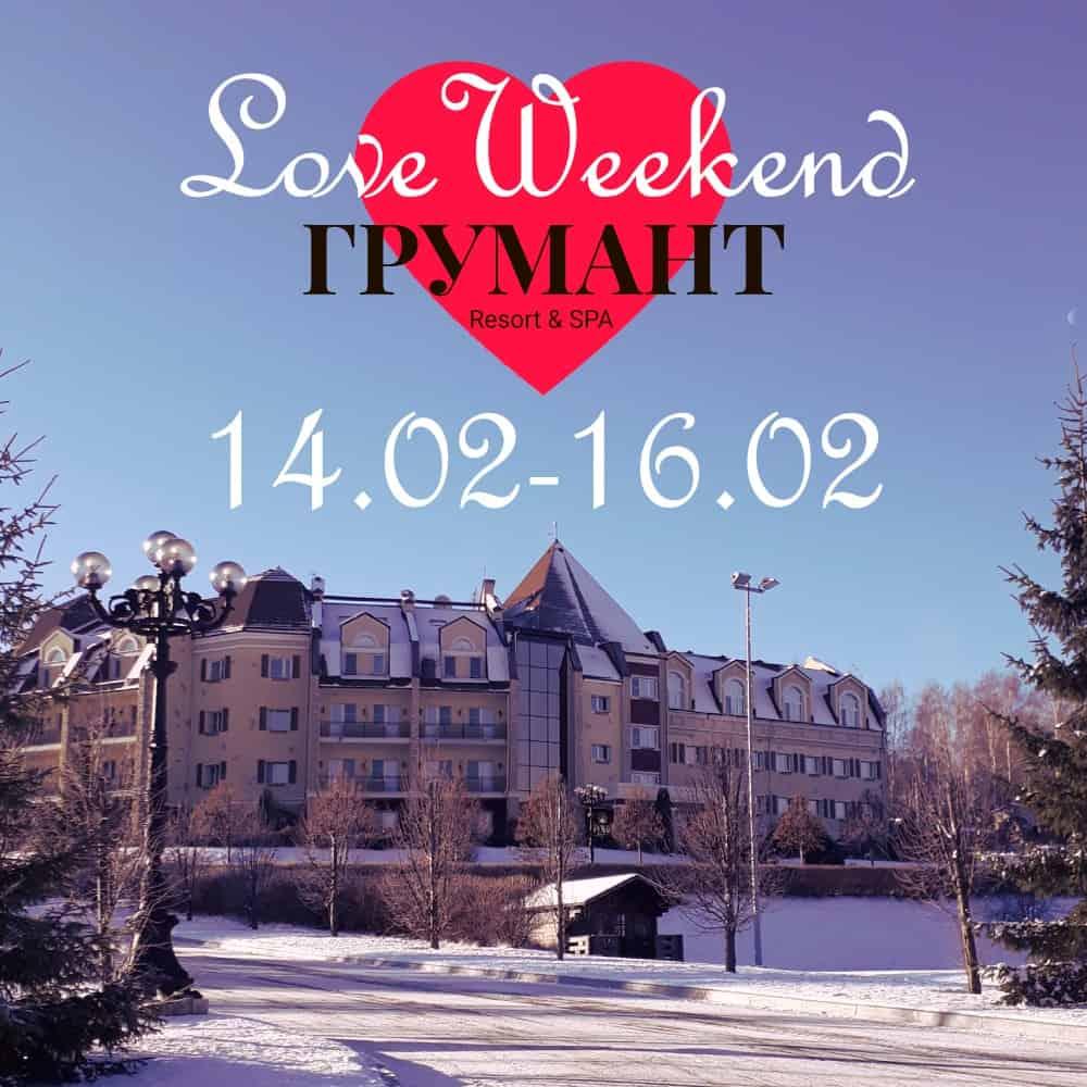 Love Weekend в Грумант Resort&SPA