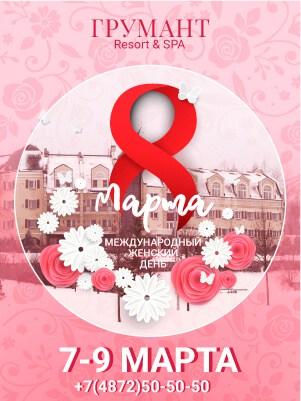 7-9 марта «Весеннее настроение» в Грумант Resort&SPA