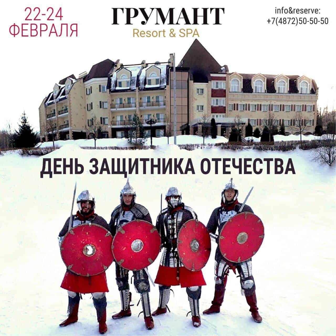 День защитника Отечества в загородном отеле ГРУМАНТ Resort&SPA!
