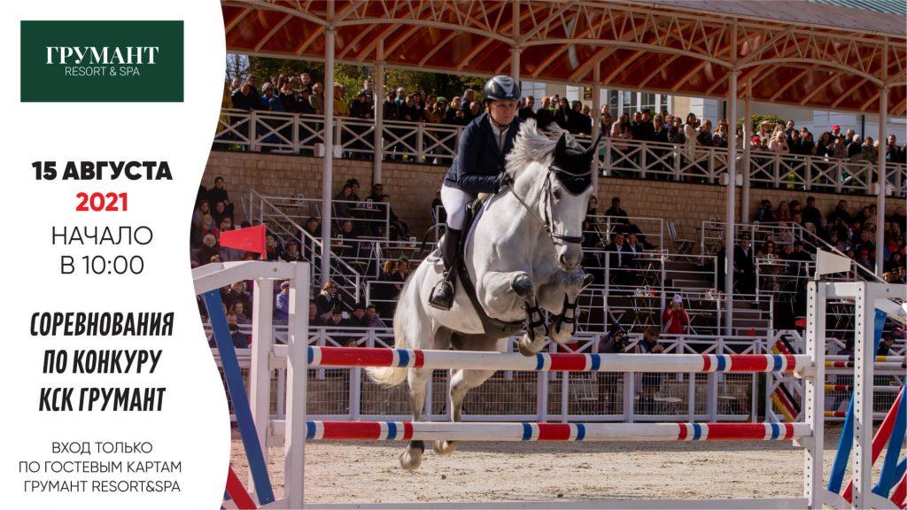Чемпионат и Первенство Тульской области по выездке