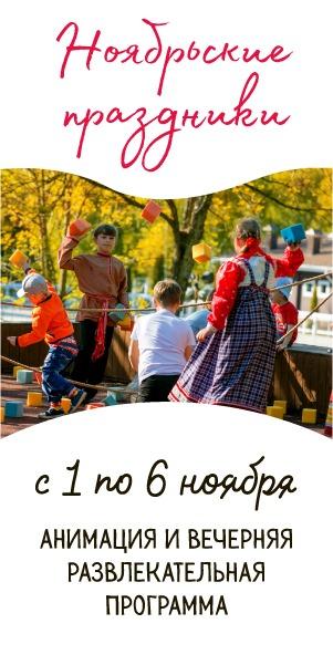 Школьные осенние каникулы и ноябрьские праздники 2021